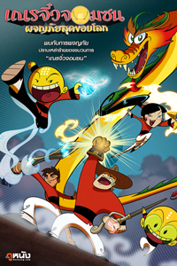 หนัง Xiaolin Chronicles