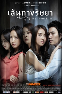 หนัง The Thorn Birds