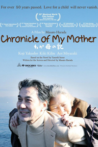หนัง Chronicle Of My Mother