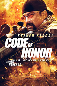 หนัง Code of Honor