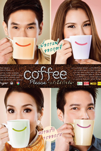 หนัง Coffee Please