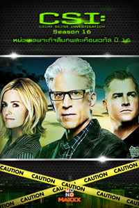 หนัง CSI Crime Scene Investigation S.16