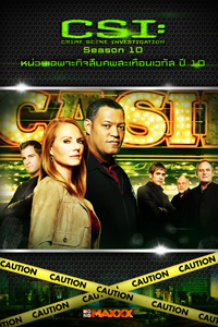หนัง CSI Crime Scene Investigation S.10