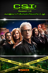 หนัง CSI Crime Scene Investigation S.12