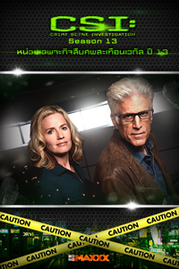 หนัง CSI Crime Scene Investigation S.13
