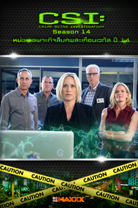 หนัง CSI Crime Scene Investigation S.14