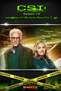 หนัง CSI Crime Scene Investigation S.15