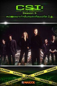 หนัง CSI Crime Scene Investigation S.05