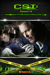 หนัง CSI Crime Scene Investigation S.08