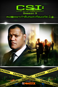 หนัง CSI Crime Scene Investigation S.09
