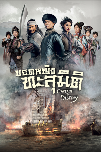 หนัง Captain Of Destiny