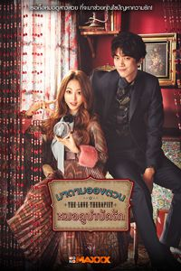 หนัง Madame Antoine: The Love Therapist