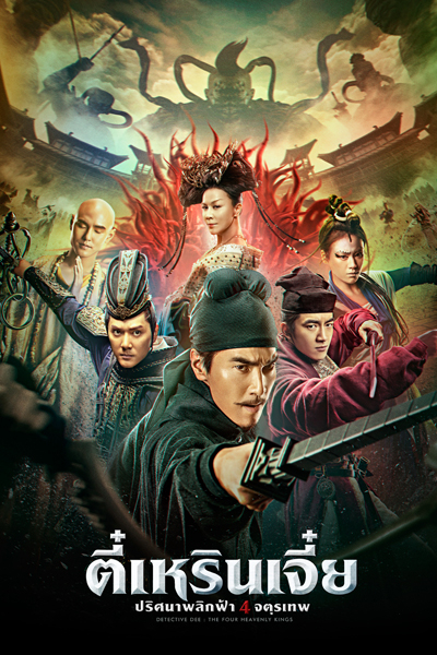 หนัง Detective Dee: The Four Heavenly Kings