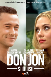หนัง DON JON's Addiction