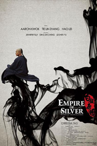 หนัง Empire of Silver