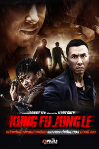 หนัง Kung Fu Jungle