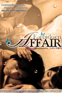 หนัง Forbidden Affair