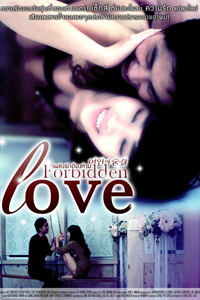 หนัง Forbidden Love