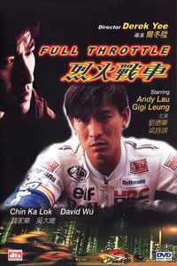 หนัง Full Throttle