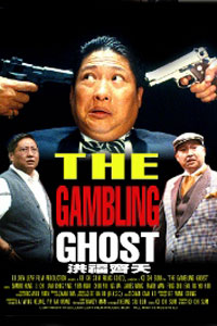 หนัง The Gambling Ghost