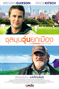 หนัง The Grand Seduction