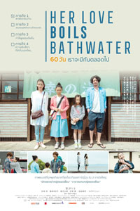 หนัง Her Love Boils Bathwater