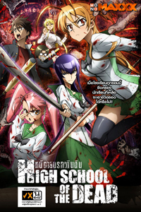 หนัง High School Of The Dead