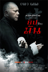 หนัง Ip Man- The Final Fight