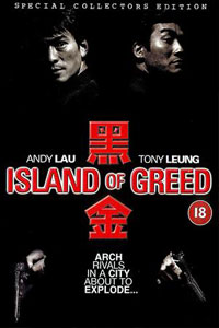 หนัง Island Of Greed