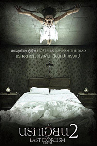 หนัง The Last Exorcism 2