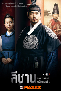 หนัง Lee San, Wind of the Palace