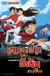 หนัง Lupin The 3rd VS Detective Conan TV Special