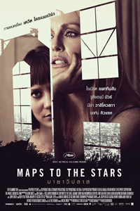 หนัง MAPS TO THE STARS