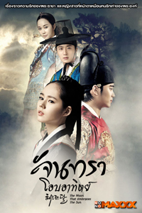 หนัง Moon Embracing the Sun