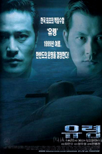 หนัง Phantom:The Submarine