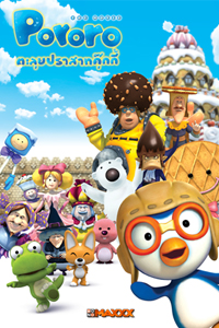 หนัง Pororo The Movie - The cookie castle