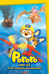 หนัง Pororo The Movie - Rescue Mission