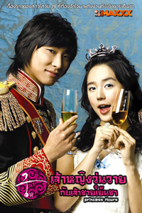 หนัง Princess Hours