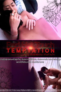 หนัง Red Hot Touch Temptation
