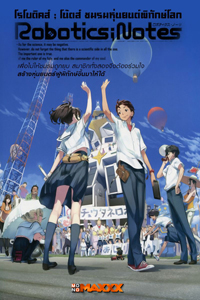 หนัง Robotics : Notes