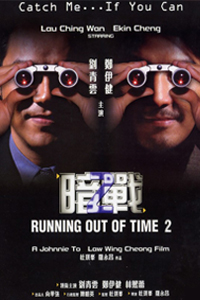 หนัง Running Out Of Time 2