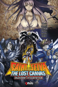 การ์ตูน Saint Seiya - The Lost Canvas