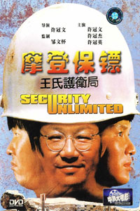 หนัง Security Unlimited