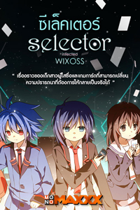 หนัง Selector Infected WIXOSS