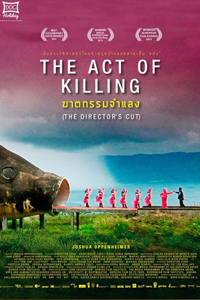 หนัง The Act of Killing