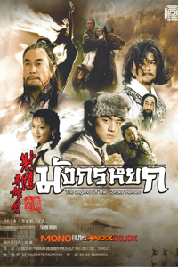 หนัง The Legend of The Condor Heroes