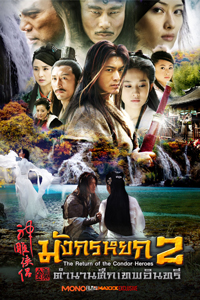 หนัง The Return of the Condor Heroes