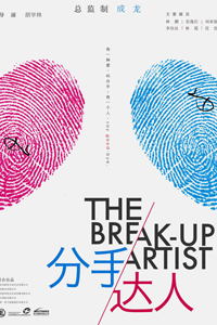 หนัง Break Up Artist
