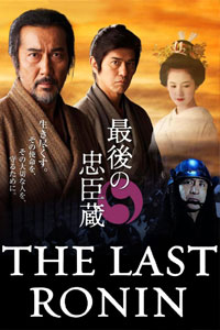 หนัง The Last Ronin