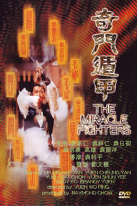 หนัง The Miracle Fighters